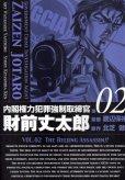 内閣権力犯罪強制取締官財前丈太郎、単行本2巻です。マンガの作者は、渡辺保裕です。