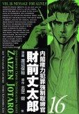 渡辺保裕の、漫画、内閣権力犯罪強制取締官財前丈太郎の表紙画像です。