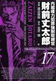 渡辺保裕の、漫画、内閣権力犯罪強制取締官財前丈太郎の最終巻です。