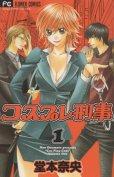 コスプレ刑事、コミック1巻です。漫画の作者は、堂本奈央です。