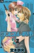 コスプレ刑事、単行本2巻です。マンガの作者は、堂本奈央です。