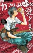 カノジョは嘘を愛しすぎてる、コミック1巻です。漫画の作者は、青木琴美です。