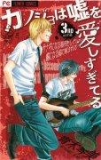 カノジョは嘘を愛しすぎてる、コミック本3巻です。漫画家は、青木琴美です。