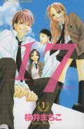 17(じゅうなな) 桜井まちこ