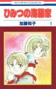 ひみつの海藤家、コミック1巻です。漫画の作者は、加藤知子です。