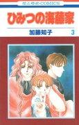 ひみつの海藤家、コミック本3巻です。漫画家は、加藤知子です。