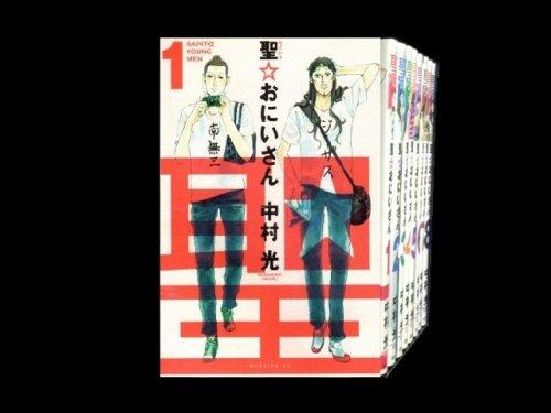 コミックセットの通販は[漫画全巻セット専門店]で!1: 聖おにいさん 中村光