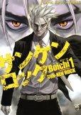 サンケンロック、コミック1巻です。漫画の作者は、Boichiです。