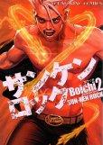 サンケンロック、単行本2巻です。マンガの作者は、Boichiです。