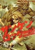 サンケンロック、コミック本3巻です。漫画家は、Boichiです。