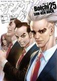 Boichiの、漫画、サンケンロックの最終巻です。