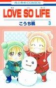 LOVESOLIFE、コミック本3巻です。漫画家は、こうち楓です。