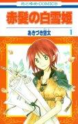 赤髪の白雪姫、漫画本の1巻です。漫画家は、あきづき空太です。