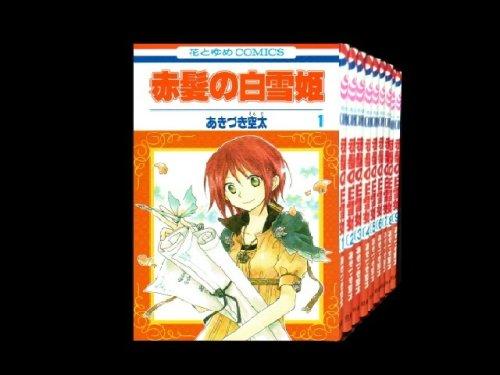 コミックセットの通販は[漫画全巻セット専門店]で!1: 赤髪の白雪姫 あきづき空太