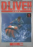 D-LIVE(ドライブ)、コミック1巻です。漫画の作者は、皆川亮二です。