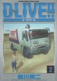 D-LIVE(ドライブ)、単行本2巻です。マンガの作者は、皆川亮二です。