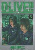 D-LIVE(ドライブ)、コミック本3巻です。漫画家は、皆川亮二です。