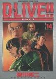 皆川亮二の、漫画、D-LIVE(ドライブ)の表紙画像です。