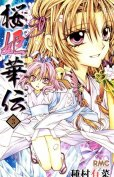 桜姫華伝、コミック本3巻です。漫画家は、種村有菜です。