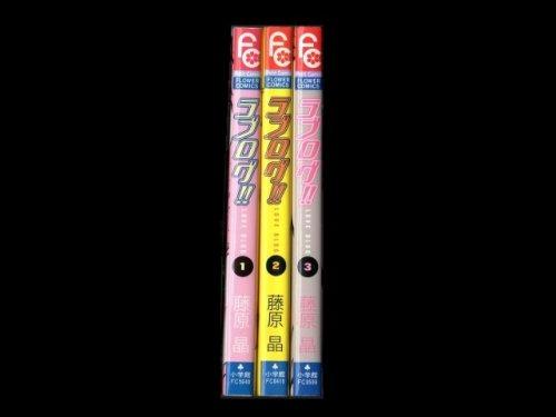 コミックセットの通販は[漫画全巻セット専門店]で!1: ラブログ 藤原晶