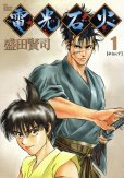 電光石火、コミック1巻です。漫画の作者は、盛田賢司です。