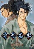 電光石火、単行本2巻です。マンガの作者は、盛田賢司です。