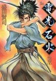 電光石火、コミック本3巻です。漫画家は、盛田賢司です。
