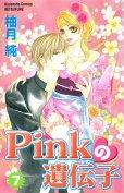 柚月純の、漫画、Pinkの遺伝子の最終巻です。