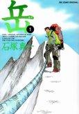 岳、コミック1巻です。漫画の作者は、石塚真一です。