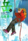 岳、コミック本3巻です。漫画家は、石塚真一です。