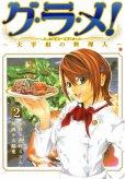 グラメ大宰相の料理人、単行本2巻です。マンガの作者は、大崎充です。