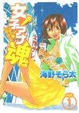 女子アナ魂、コミック1巻です。漫画の作者は、海野そら太です。