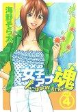 海野そら太の、漫画、女子アナ魂の表紙画像です。