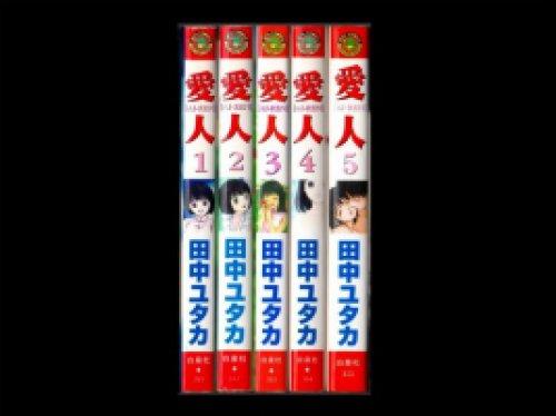 コミックセットの通販は[漫画全巻セット専門店]で!1: 愛人 田中ユタカ
