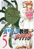 山口よしのぶの、漫画、オサムシ教授の事件簿の最終巻です。