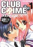 クラブクライム、コミック1巻です。漫画の作者は、凛野ミキです。