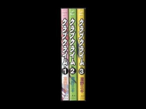 コミックセットの通販は[漫画全巻セット専門店]で!1: クラブクライム 凛野ミキ