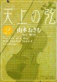 天上の弦、単行本2巻です。マンガの作者は、山本おさむです。