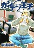 カジテツ王子、コミック1巻です。漫画の作者は、向浦宏和です。