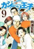 向浦宏和の、漫画、カジテツ王子の最終巻です。