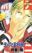 人気コミック、新テニスの王子様、単行本の3巻です。漫画家は、許斐剛です。