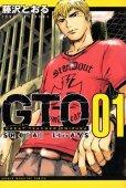 GTOSHONAN14DAYS、コミック1巻です。漫画の作者は、藤沢とおるです。