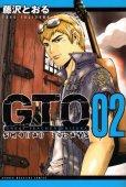 GTOSHONAN14DAYS、単行本2巻です。マンガの作者は、藤沢とおるです。