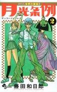 月光条例、単行本2巻です。マンガの作者は、藤田和日郎です。