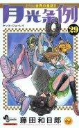 藤田和日郎の、漫画、月光条例の最終巻です。
