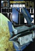 人気マンガ、ムーンライトマイル、漫画本の4巻です。作者は、太田垣康男です。
