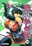 魔乳秘剣帖、コミック1巻です。漫画の作者は、山田秀樹です。