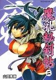 魔乳秘剣帖、単行本2巻です。マンガの作者は、山田秀樹です。