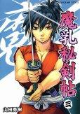 魔乳秘剣帖、コミック本3巻です。漫画家は、山田秀樹です。