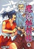 山田秀樹の、漫画、魔乳秘剣帖の表紙画像です。